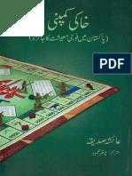 [Ayesha_Siddiqa] in Urdu_Military_Inc._Inside_Pakistan_s_(BookZZ.org).pdf