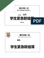 联络簿封面x
