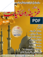 Monthly Khazina-e-Ruhaniyaat Dec'2018 (Vol 9, Issue 8)