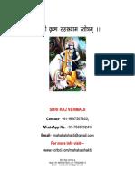 Shri Krishna Sahasranam (श्री कृष्ण सहस्रनाम स्तोत्र)