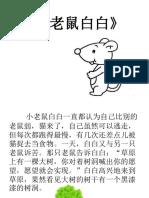 小老鼠白白.pptx