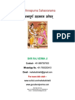 Shri Annapurna Sahasranam [श्री अन्नपूर्णा सहस्रनाम]