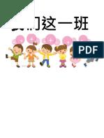 执委表.docx