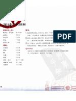 41_PeiMei_[培梅经典川浙菜].傅培梅.扫描版