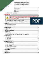 108學_考生應考注意事項(完整版)1207.pdf