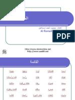Al-7abeeb