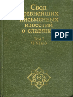 Свод древнейших письменных известий о славянах. Том I - Л. А. Гиндин, Г. Г. Литаврин