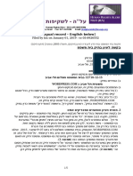 2019-01-01 Tel-Aviv Police v Wordpress.com (12718-12-15) in the Tel-Aviv Magistrate Court – request to inspect court file// משטרת תל-אביב נ WORDPRESS.COM  מס' ( 12718-12-15)  בבית המשפט השלום תל-אביב – בקשה לעיון בתיק