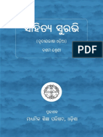 Odia Secondary Textbook (10th)
