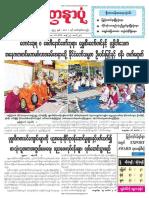 Yadanarpon Daily 2-1-2019