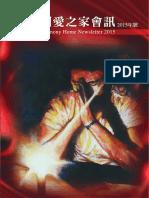 關愛之家2015會訊網路版1.pdf