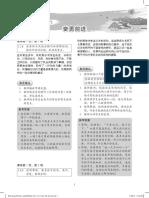 六年级华语教学指南1-5.pdf