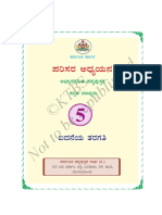 5th Kannada Evs