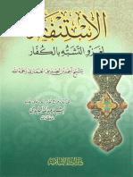 Al-Istinfar