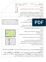 528107-فرض-كتابي-رقم-1-الموجات-التفاعلات-الكيميائية-التصحيح.pdf
