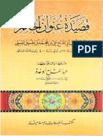 Qasidat 'Unwan al-Hikam li 'l-Busti