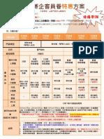 宏碁企客員眷特惠方案DM_20181001
