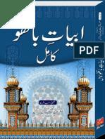 Abyat-e-Bahoo-Kamil.pdf