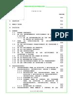 capitulo 11, normatividad CFE 2012