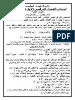 نموذج اجابة الاختبار الثامن الورقة الثانية