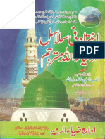 Intebah Allah Shah WaliUllah