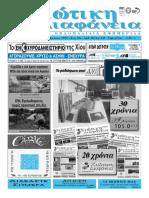 Εφημερίδα Χιώτικη Διαφάνεια Φ.942
