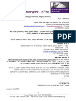 2019-10-02 Central Election Committee - FOIA request – copy of the authentic, signed November 01, 2015 Protocol of the Committee's Presidency meeting // בקשה על פי חוק חופש המידע לוועדת הבחירות המרכזית –  בקשה על פי חוק חופש המידע – העתק מסמך אמתי (אותנטי) חתום של פרוטוקול ישיבת נשיאות הוועדה מיום 01 לנובמבר, 2015