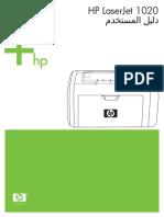 HP1020UG.pdf