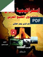 استراتيجية ايران تجاه دول الخليج العربي - د. تاج الدين جعفر الطائي