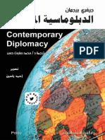 الدبلوماسية المعاصرة - جيفري بيجمان