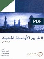 الشرق الأوسط الحديث 2