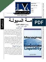 'أزمة السيولة ... وإدارة التدفقات النقدية