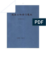 Wfl001.王凤麟 2009年弟子班山向奇门笔记加阴盘奇门断病口诀 32页