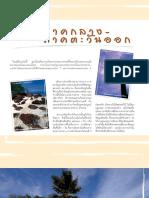 เที่ยวไปในภาคกลาง-ภาคตะวันออก.pdf