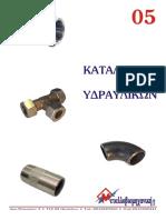 Katalogos Speiromaton Solhnon Metal_cat_05