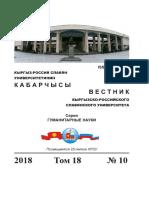 Алланиязов_Киргизы - Заключенные ГУЛАГв 1949-54