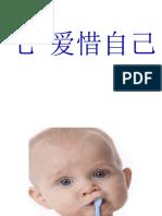 moral  presentation 七 爱惜自己.pptx