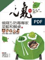 偷窺5防毒專家.pdf
