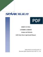 LED Solar Street Light Install Manual