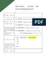 資格考核筆試暨免試申請表 (1)