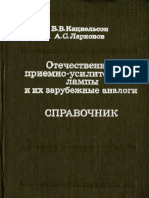 Katsnelson & Larionov 1981 Receiving Tubes.pdf