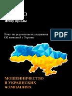 Мошенничество в Украинских компаниях