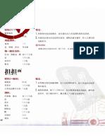 43_PeiMei_[培梅经典川浙菜].傅培梅.扫描版