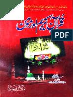 Quran Karim Aur Momin [Urdu]