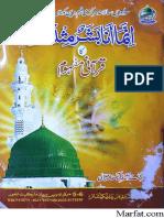 Innama Ana Bashr Misl'kum [Urdu]