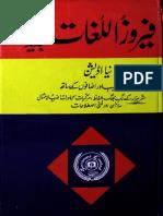Feroz'ul Lughat [Urd]