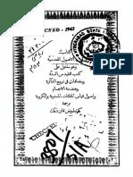 الهندسة اقليدس.pdf