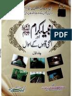 Ahwal'e Aqwam (Vol.1) [Urdu]