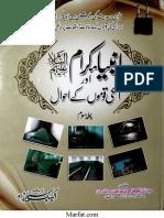 Ahwal'e Aqwam (Vol.3) [Urdu]