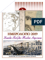 2019 calendar - Scala-Touzla-Old Larnaca (Greek)